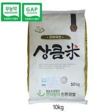 [연자방아친환경쌀] 2019 친환경우렁이쌀 상큼미(백미)10kg