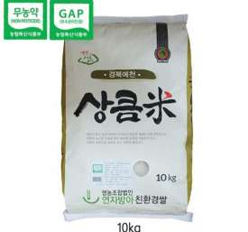 [연자방아친환경쌀]2018 친환경우렁이쌀 상큼미(백미)10kg