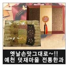 [예천덕유당]덧재한과 3호(1.8kg)(실크한지박스)