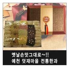 [예천덕유당]덧재한과 특대형(2.8kg)(실크한지박스)