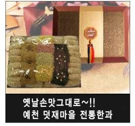 [예천덕유당]덧재한과 특대형(2.8kg)(실크한지박스) 전통한과 선물세트