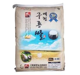 [구룡영농조합법인] 2019 예천 구룡쌀(백미) 20kg