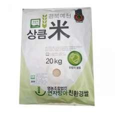 [연자방아친환경쌀]2018 친환경우렁이쌀 상큼미(백미) 20kg