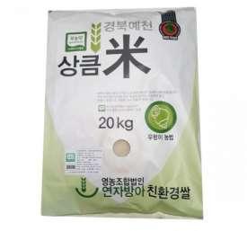 [연자방아친환경쌀] 2019 친환경우렁이쌀 상큼미(백미) 20kg