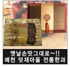 [예천덕유당]덧재한과 2호(1.5kg)(실크한지박스) 전통한과 선물세트