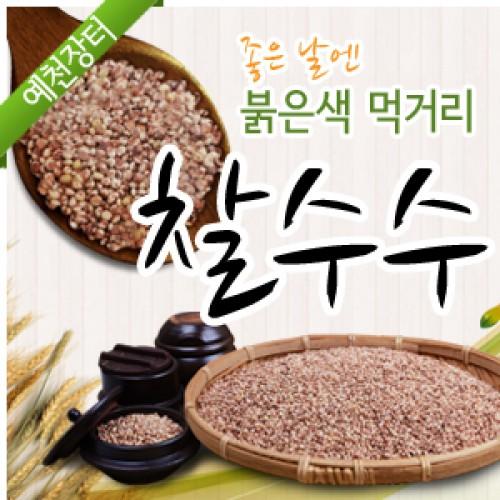 [유천버드내작목반]2017 찰수수 1kg