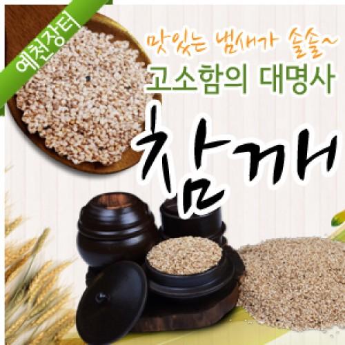 [유천버드내작목반]2018 참깨 1.2kg(1되)