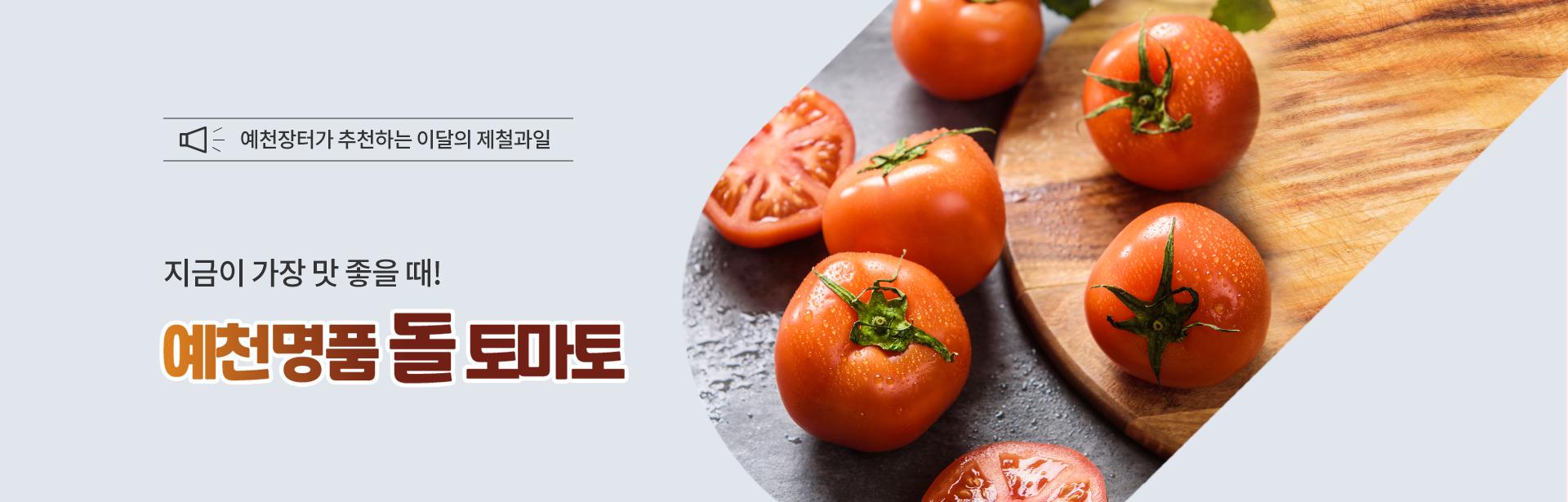 제철과일 토마토