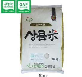 [연자방아친환경쌀] 무농약인증 2020 친환경우렁이쌀 상큼미(일품쌀)10kg